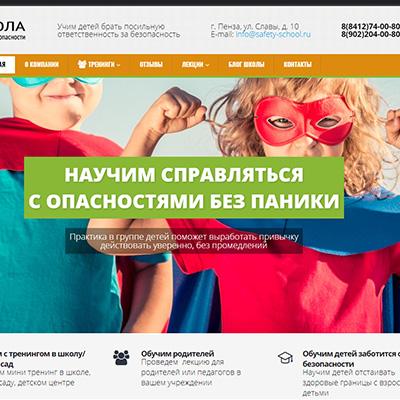 shkola detskoj bezopasnosti foto